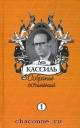Кассиль. Собрание сочинений в 5ти томах